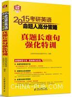 2015考研英语命题人高分策略:真题长难句强化特训