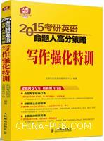 2015考研英语命题人高分策略:写作强化特训