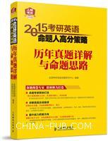 2015考研英语命题人高分策略:历年真题详解与命题思路