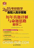 2015考研数学命题人高分策略:历年真题详解与命题思路 数学二