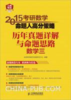 2015考研数学命题人高分策略:历年真题详解与命题思路 数学三