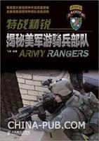 特战精锐:揭秘美军游骑兵部队