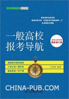 一般高校报考导航(2014~2015年新修订版)