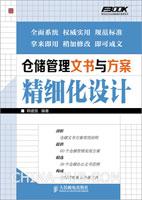 仓储管理文书与方案精细化设计