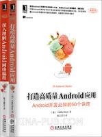 [套装书]Android编程技术应用