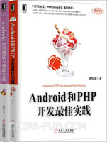 Android和PHP开发最佳实践+Android应用测试与调试实战