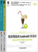 精彩绝伦的Android UI设计:响应式用户界面与设计模式+深入理解Android:Wi-Fi、NFC和GPS卷