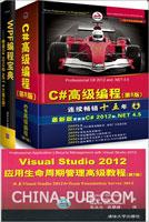 C# 2012 WPF炫酷开发秘籍――C#高级编程(第8版)+ WPF编程宝典――使用C# 2012和.NET 4.5(第4版)+ Visual Studio 2012应用生命周期管理高级教程(第2版)