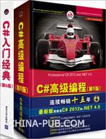 精通C# 2012编程――C#高级编程(第8版)+ C#入门经典(第6版)