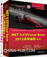 精通Visual Basic 2012编程――Visual Basic 2012入门经典(第7版)+ .NET 4.5与Visual Basic 2012 高级编程(第7版)