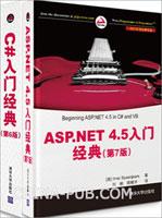 掌握C# 2012 Web开发――C#入门经典(第6版)+ ASP.NET 4.5 入门经典(第7版)