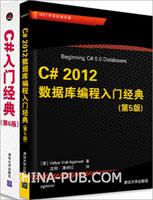 掌握C# 2012数据库开发――C#入门经典(第6版)+ C# 2012数据库编程入门经典(第5版)