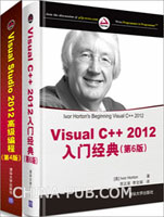 掌握Visual C++ 2012开发――Visual C++ 2012入门经典(第6版)+ Visual Studio 2012高级编程(第4版)