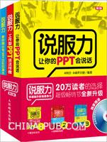 缔造完美PPT套装:说服力:让你的PPT会说话+工作型PPT该这样做+教你做出专业又出彩的演示PPT(第2版)(套装共3册)