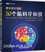 你不可不知的50个脑科学知识