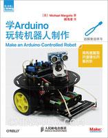 爱上机器人:学Arduino玩转机器人制作