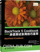 BackTrack 5 Cookbook中文版――渗透测试实用技巧荟萃