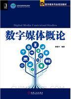 (www.wusong999.com)数字媒体概论