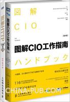 [套装书]图解HTTP+图解CIO工作指南(第4版)(2册)