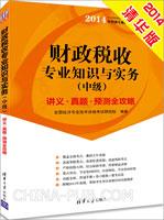 财政税收专业知识与实务(中级)讲义・真题・预测全攻略