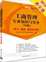 工商管理专业知识与实务(中级)讲义・真题・预测全攻略