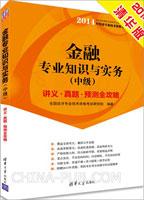 金融专业知识与实务(中级)讲义・真题・预测全攻略