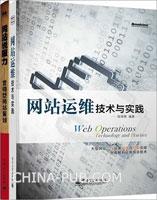 网站运维技术与实践+网站说服力――营销型网站策划(两册装)