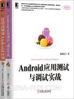 [套装书]Android应用测试与调试实战+打造高质量Android应用:Android开发必知的50个诀窍
