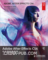 Adobe After Effects CS6中文版经典教程