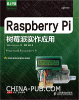 Raspberry Pi树莓派实作应用