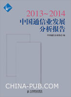 2013~2014中国通信业发展分析报告