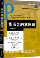 货币金融学原理(原书第12版)