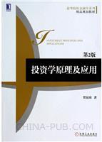 投资学原理及应用(第2版)