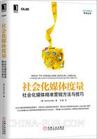 (www.wusong999.com)社会化媒体度量:社会化媒体精准营销方法与技巧