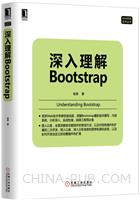 深入理解Bootstrap (china-pub首发)