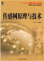 (特价书)传感网原理与技术