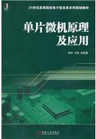 (特价书)单片微机原理及应用