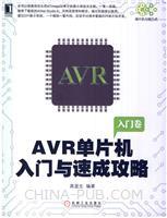 (特价书)AVR单片机入门与速成攻略