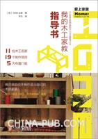我的木工家教指导书