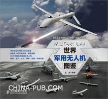 世界军用无人机图鉴