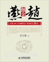 掘金燕赵――河北100个县域特色产业资源大整合