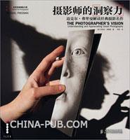 摄影师的洞察力――迈克尔.弗里曼解读经典摄影名作