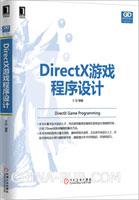 (特价书)DirectX游戏程序设计