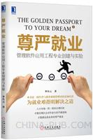 (www.wusong999.com)尊严就业:管理软件应用工程专业创建与实验