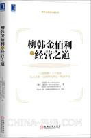 (www.wusong999.com)柳韩金佰利的经营之道