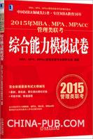 2015年MBA、MPA、MPAcc管理类联考综合能力模拟试卷