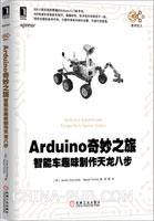 (特价书)Arduino奇妙之旅:智能车趣味制作天龙八步