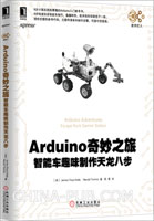 (www.wusong999.com)Arduino奇妙之旅:智能车趣味制作天龙八步