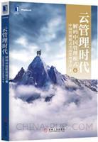 (特价书)云管理时代:解码中国管理模式⑥