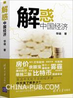 解惑中国经济